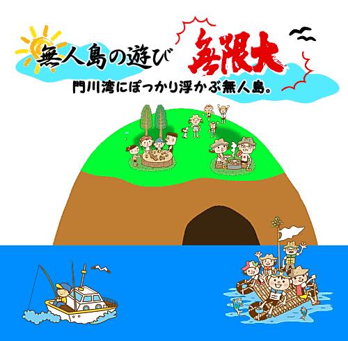 無人島「乙島」キャンプ場