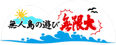 無人島の遊び無限大! 乙島キャンプ場