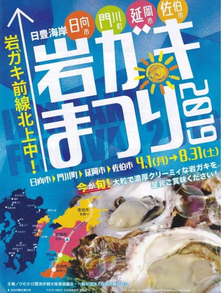 日豊海岸 岩ガキまつり 開催中☆