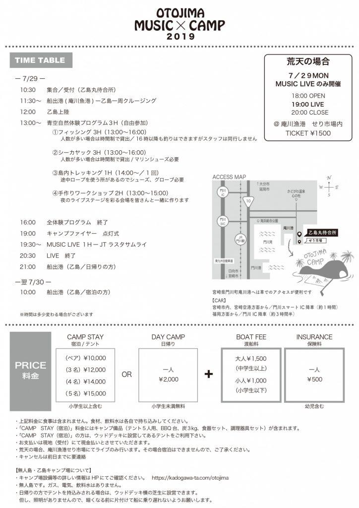 OTOJIMA MUSIC X CAMP