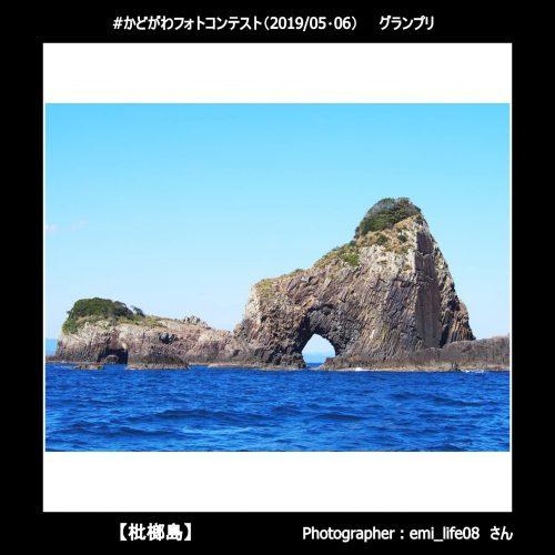 #かどがわフォトコンテスト(2019/05・06)