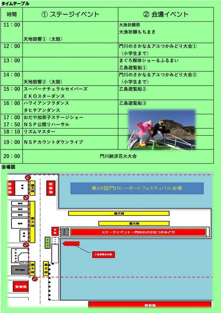 8/31(土) 門川シーポートフェスティバル