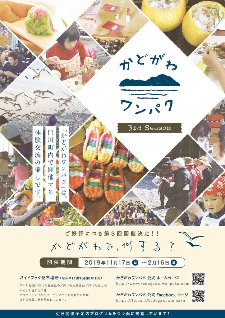 かどがわワンパク開催(2019年11月17日〜)