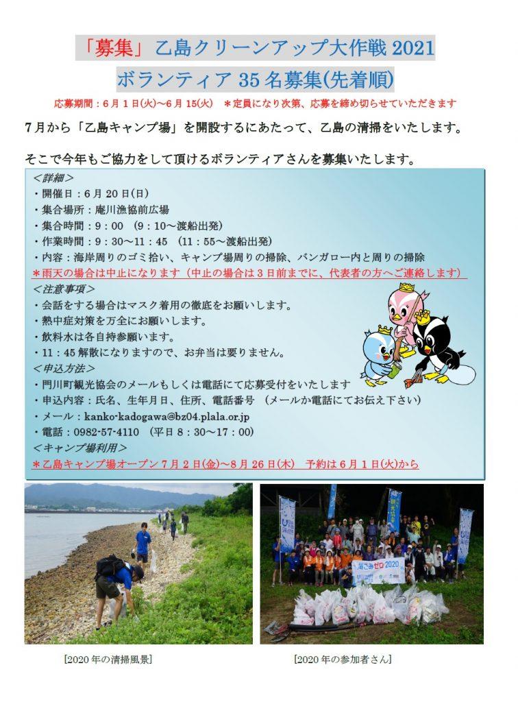 乙島クリーンアップ大作戦 2021 ボランティア35名募集(先着順)雨天中止